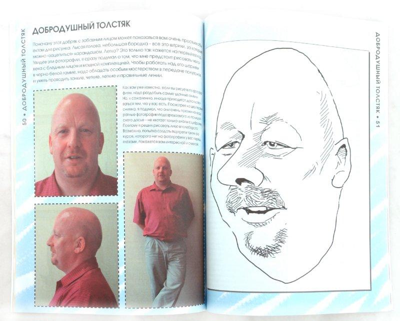 Иллюстрация 1 из 30 для Рисуем карикатуры и дружеский шарж - Чедберн, Форд, Дредж | Лабиринт - книги. Источник: Лабиринт