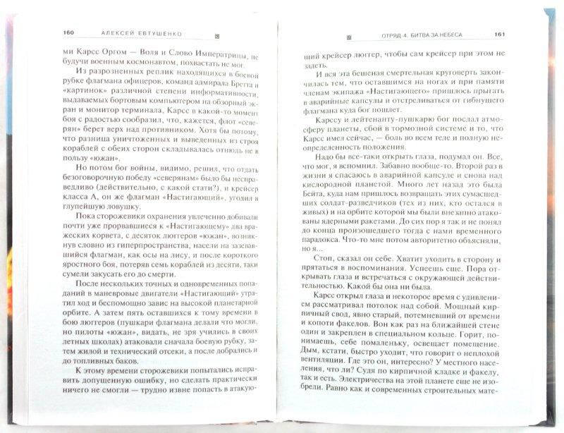 Иллюстрация 1 из 16 для Отряд-4. Битва за небеса - Алексей Евтушенко | Лабиринт - книги. Источник: Лабиринт