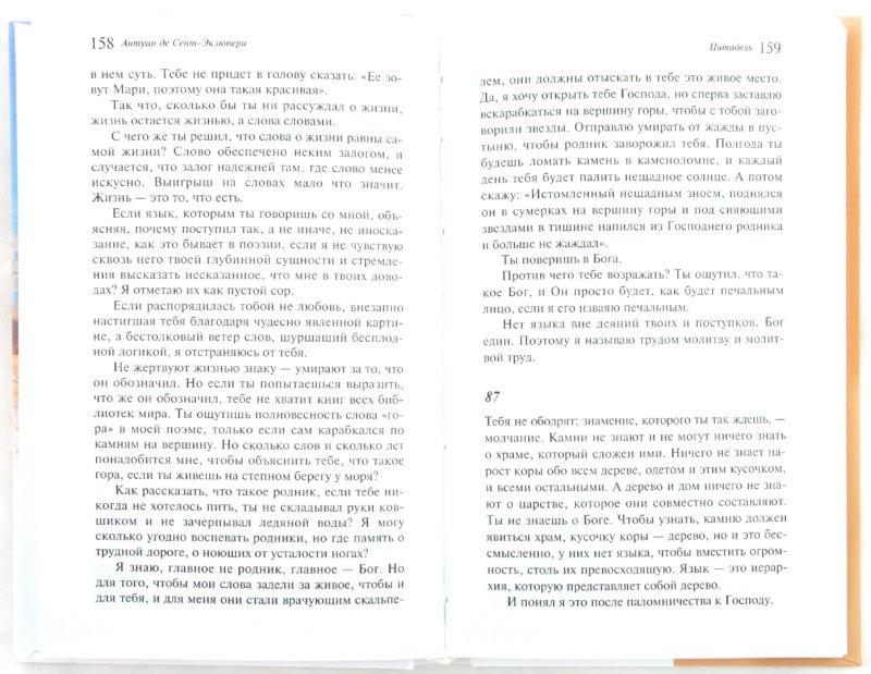 Иллюстрация 1 из 14 для Цитадель - Антуан Сент-Экзюпери   Лабиринт - книги. Источник: Лабиринт