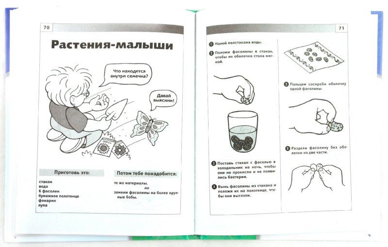 Иллюстрация 1 из 5 для Простые опыты для маленьких детей - Дженис Ванклив | Лабиринт - книги. Источник: Лабиринт