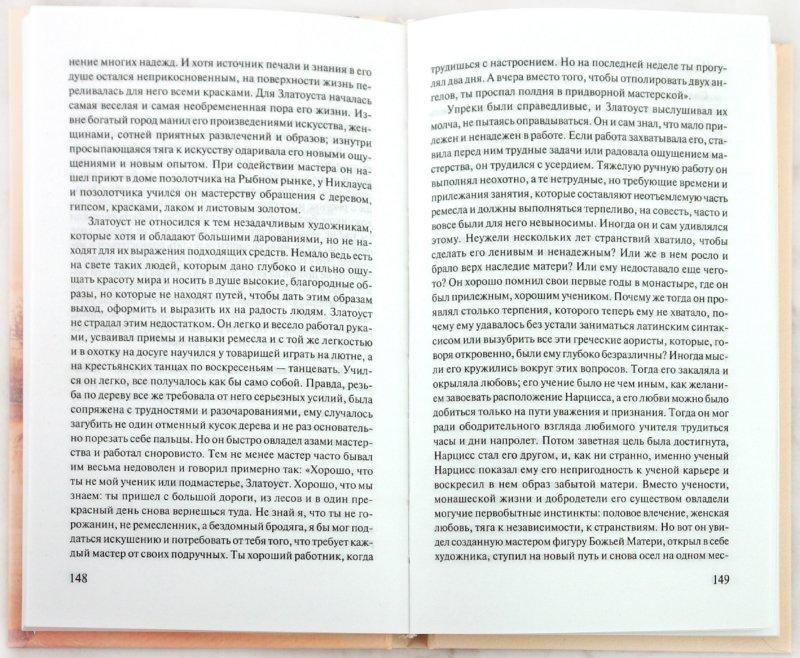 Иллюстрация 1 из 17 для Нарцисс и Златоуст. Путешествие к земле Востока - Герман Гессе | Лабиринт - книги. Источник: Лабиринт