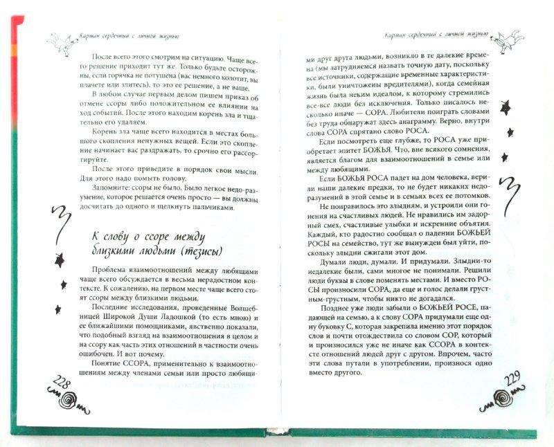Иллюстрация 1 из 5 для От А до Я. Спецкурс по изготовлению персонального чуда. Карманы Муссы - Мусса Лисси | Лабиринт - книги. Источник: Лабиринт