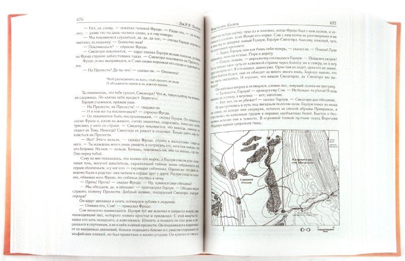Иллюстрация 1 из 16 для Полная история Средиземья в одном томе - Толкин Джон Рональд Руэл | Лабиринт - книги. Источник: Лабиринт