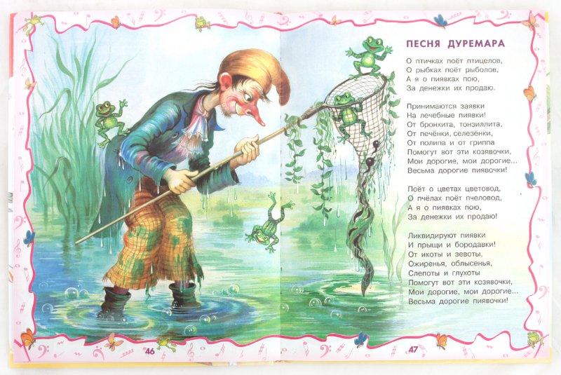 Иллюстрация 1 из 33 для Песенки из мультфильмов и кинофильмов - Юрий Энтин   Лабиринт - книги. Источник: Лабиринт