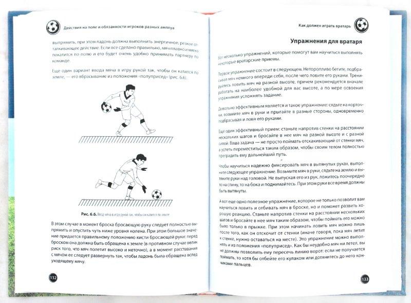 Иллюстрация 1 из 11 для Футбол. Уроки профессионала для начинающих (+DVD с видеокурсом) - Алексей Заваров | Лабиринт - книги. Источник: Лабиринт