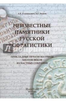 Неизвестные памятники русской сфрагистики