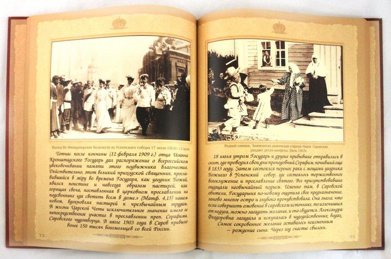 Иллюстрация 1 из 16 для Венценосная семья - Г. Малофеев | Лабиринт - книги. Источник: Лабиринт