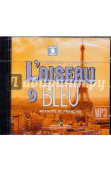 Французский язык. Синяя птица. 9 класс. Аудиокурс (CDmp3)