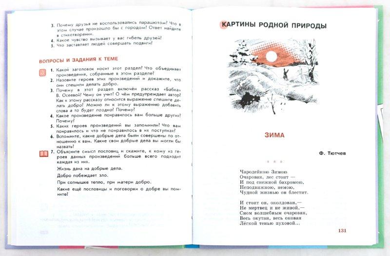 Иллюстрация 1 из 2 для Чтение. 5 класс. Учебник. Адаптированные основные общеобразовательные программы - Зинаида Малышева | Лабиринт - книги. Источник: Лабиринт