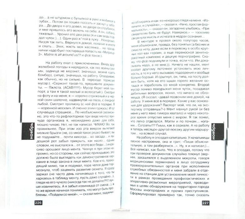 Иллюстрация 1 из 4 для Дневник московского пАдонка - Александр Дым | Лабиринт - книги. Источник: Лабиринт