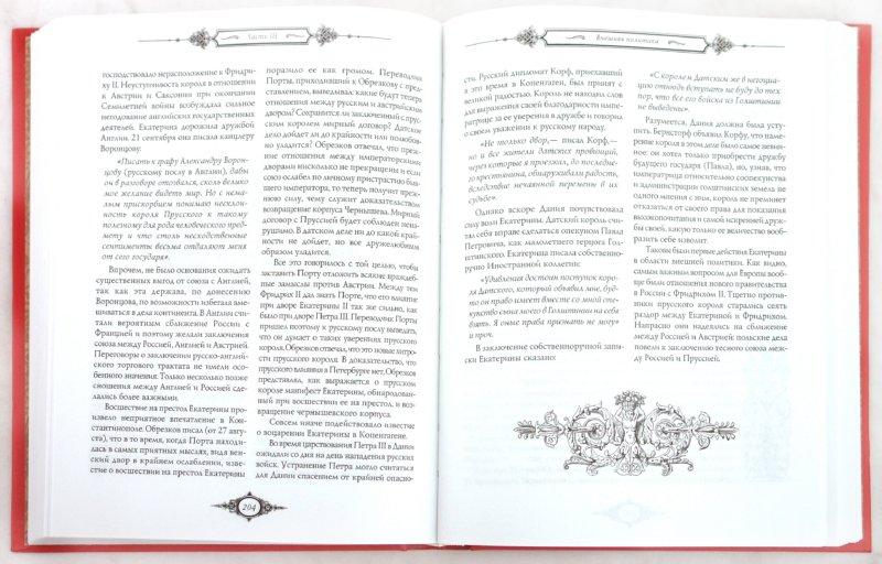 Иллюстрация 1 из 9 для Императрица Екатерина II. Ее жизнь и царствование - Александр Брикнер | Лабиринт - книги. Источник: Лабиринт