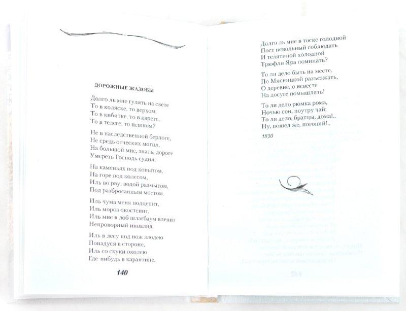 Иллюстрация 1 из 3 для Стихи о любви - Александр Пушкин | Лабиринт - книги. Источник: Лабиринт