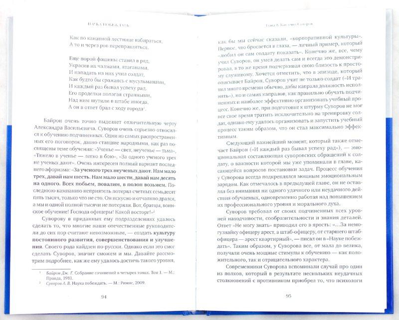 Иллюстрация 1 из 13 для Наука побеждать. Менеджмент по Суворову - Вячеслав Летуновский | Лабиринт - книги. Источник: Лабиринт