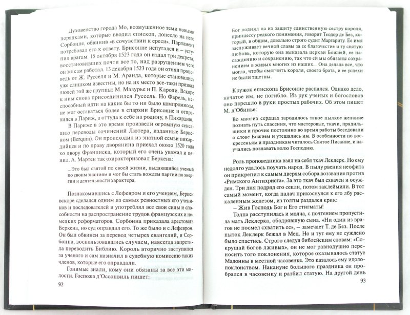 Иллюстрация 1 из 7 для Маргарита Ангулемская и ее время - А. Петрункевич | Лабиринт - книги. Источник: Лабиринт