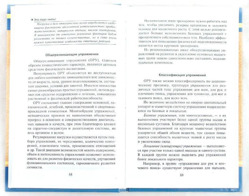 Иллюстрация 1 из 6 для Общая физическая подготовка. Знать и уметь - Юлия Гришина | Лабиринт - книги. Источник: Лабиринт