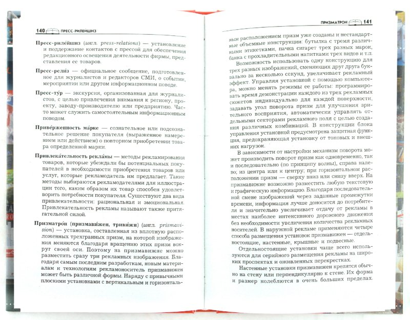 Иллюстрация 1 из 6 для Справочник по рекламе - Константин Середа | Лабиринт - книги. Источник: Лабиринт