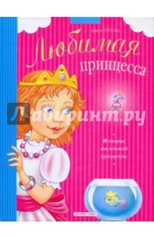 История маленькой принцессы