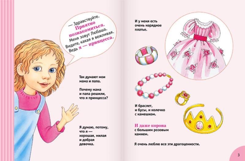 Иллюстрация 1 из 21 для История маленькой принцессы - Анжела Берлова | Лабиринт - книги. Источник: Лабиринт