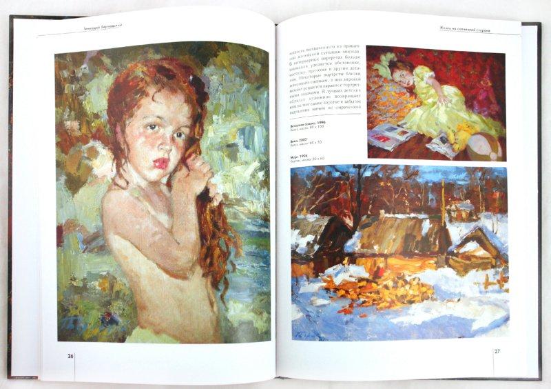 Иллюстрация 1 из 13 для Геннадий Бернадский - Дмитренко, Ширяева | Лабиринт - книги. Источник: Лабиринт