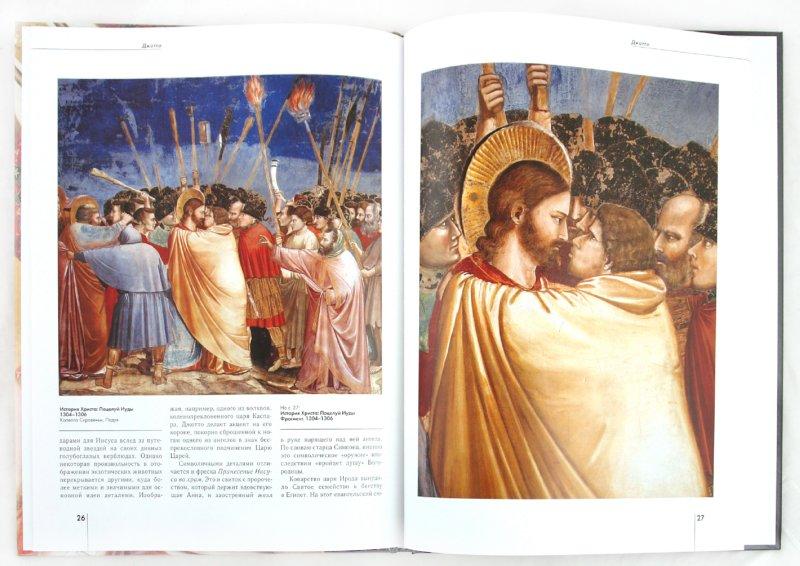 Иллюстрация 1 из 11 для Джотто - Татьяна Пономарева | Лабиринт - книги. Источник: Лабиринт