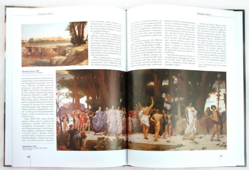 Иллюстрация 1 из 28 для Фредерик Лейтон - Александр Шестимиров | Лабиринт - книги. Источник: Лабиринт