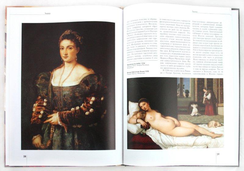 Иллюстрация 1 из 27 для Тициан - Григорий Вольф | Лабиринт - книги. Источник: Лабиринт