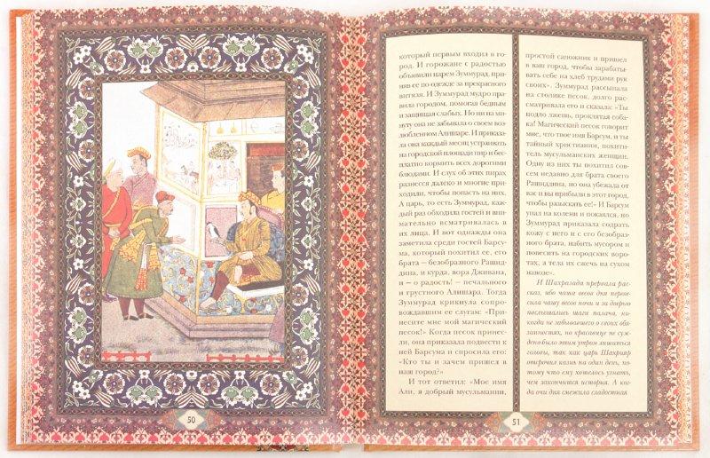 Иллюстрация 1 из 28 для Тысяча и одна ночь. В 10-ти томах. Том 4 | Лабиринт - книги. Источник: Лабиринт