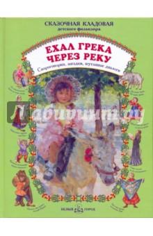 Купить Ехал грека через реку. Скороговорки, загадки, шутливые диалоги, Белый город, Стихи и загадки для малышей
