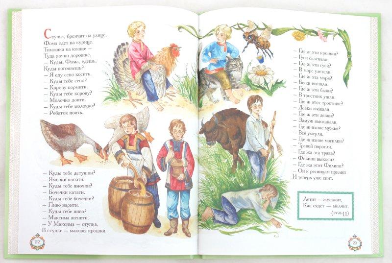 Иллюстрация 1 из 20 для Ехал грека через реку: скороговорки, загадки, шутливые диалоги | Лабиринт - книги. Источник: Лабиринт