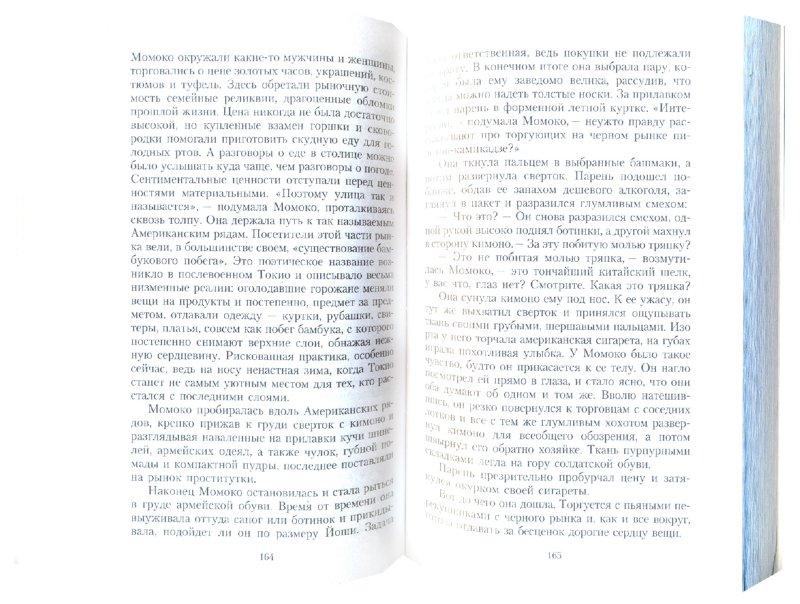 Иллюстрация 1 из 4 для Комната влюбленных : роман - Стивен Кэрролл   Лабиринт - книги. Источник: Лабиринт