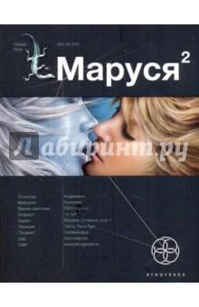 Маруся-2. Книга вторая. Таежный квест