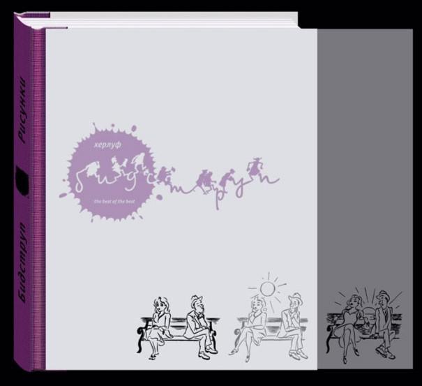 Иллюстрация 1 из 70 для Рисунки - Херлуф Бидструп | Лабиринт - книги. Источник: Лабиринт