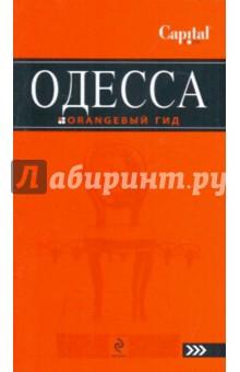 Одесса крымское мыло в одессе