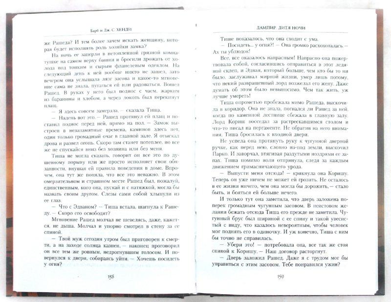 Иллюстрация 1 из 16 для Дампир. Дитя Ночи - Хенди, Хенди | Лабиринт - книги. Источник: Лабиринт