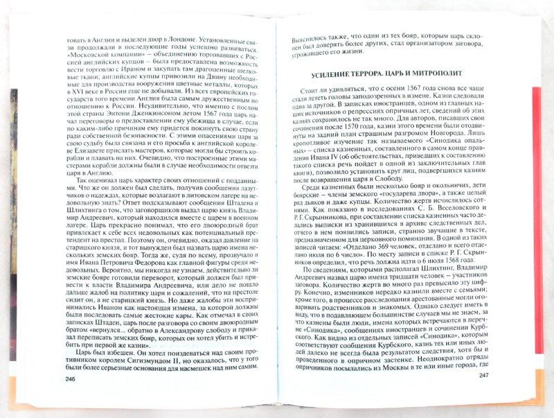 Иллюстрация 1 из 10 для Иван Грозный - Борис Флоря   Лабиринт - книги. Источник: Лабиринт