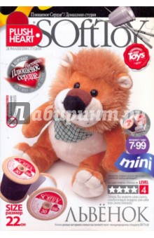 Мягкая игрушка: Львёнок (457034) Фантазер