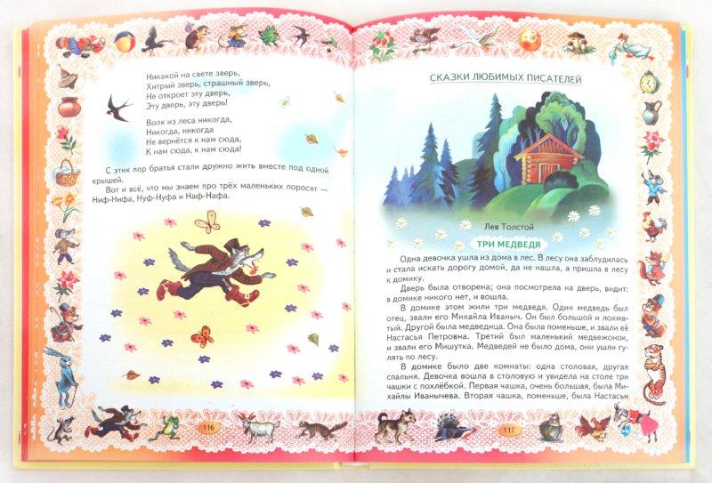 Иллюстрация 1 из 25 для Книга для чтения детям: от года до семи лет | Лабиринт - книги. Источник: Лабиринт