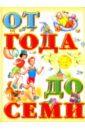 Книга для чтения детям: от года до семи лет книга для чтения детям от года до семи лет