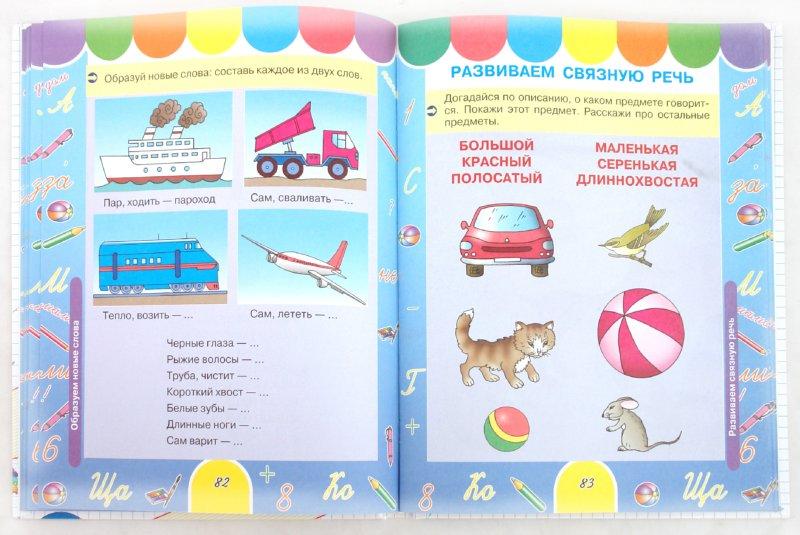 Иллюстрация 1 из 41 для Большая книга развития речи для детей 3-6 лет. Говорим, читаем, пишем - Гаврина, Топоркова, Щербинина, Кутявина | Лабиринт - книги. Источник: Лабиринт