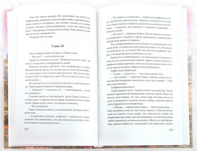 Иллюстрация 1 из 5 для Обворожить графа - Николь Берд | Лабиринт - книги. Источник: Лабиринт