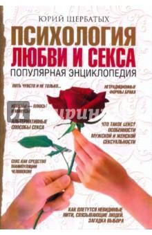 Учебник любви и секса