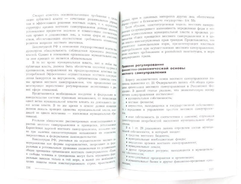 Иллюстрация 1 из 16 для Правоведение | Лабиринт - книги. Источник: Лабиринт