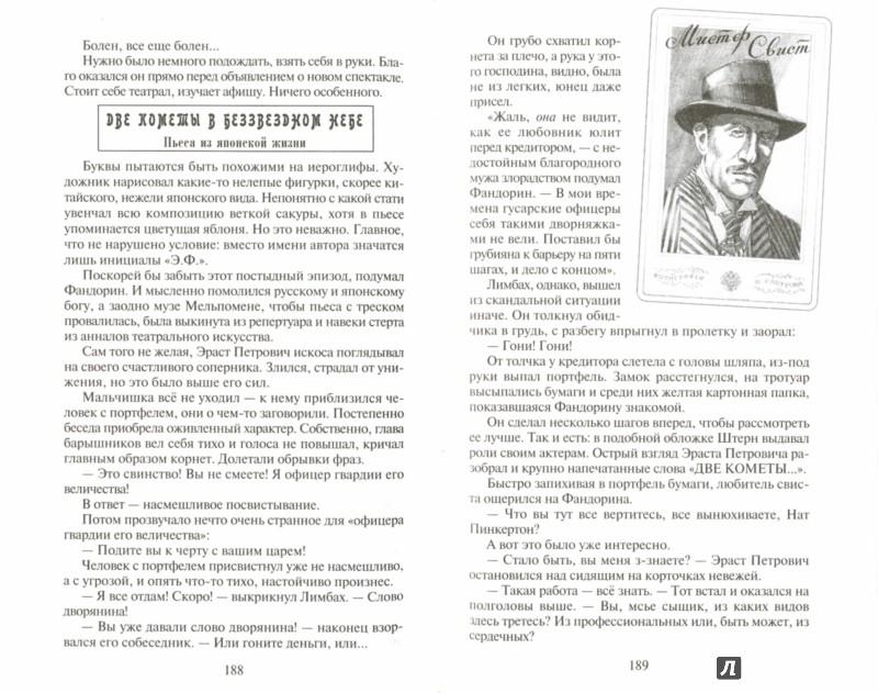 Иллюстрация 1 из 46 для Весь мир театр - Борис Акунин | Лабиринт - книги. Источник: Лабиринт