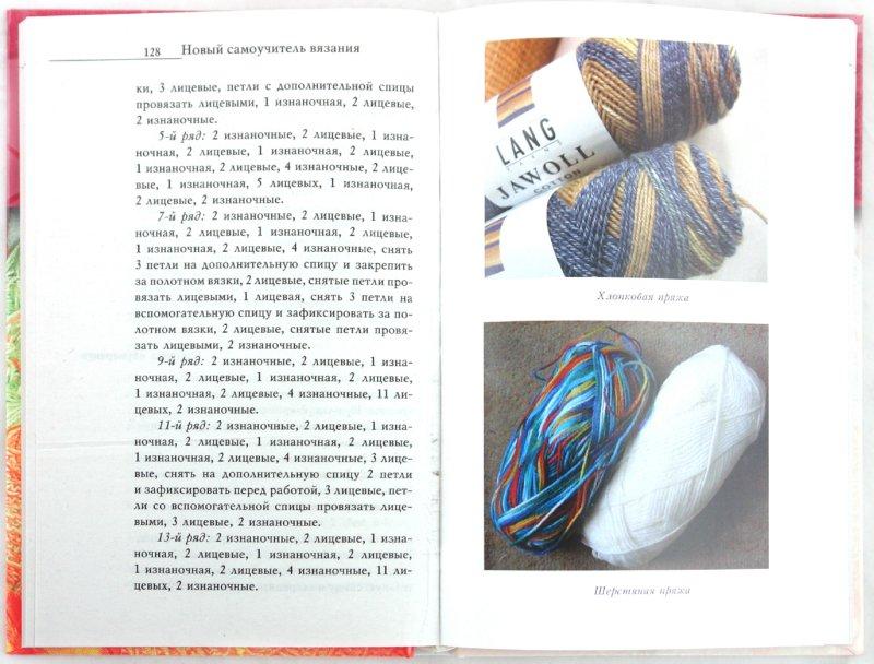 Иллюстрация 1 из 39 для Новый самоучитель вязания | Лабиринт - книги. Источник: Лабиринт