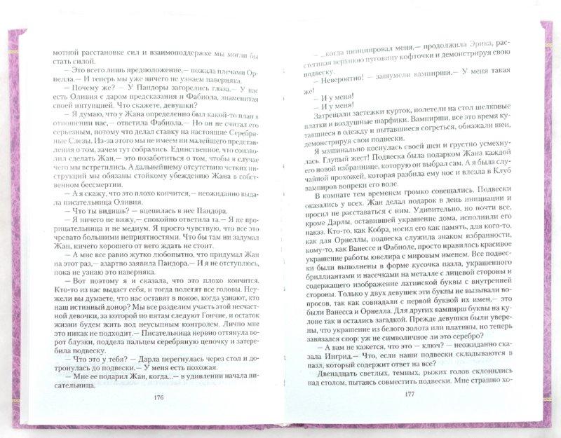 Иллюстрация 1 из 16 для Шерше ля Вамп - Юлия Набокова | Лабиринт - книги. Источник: Лабиринт