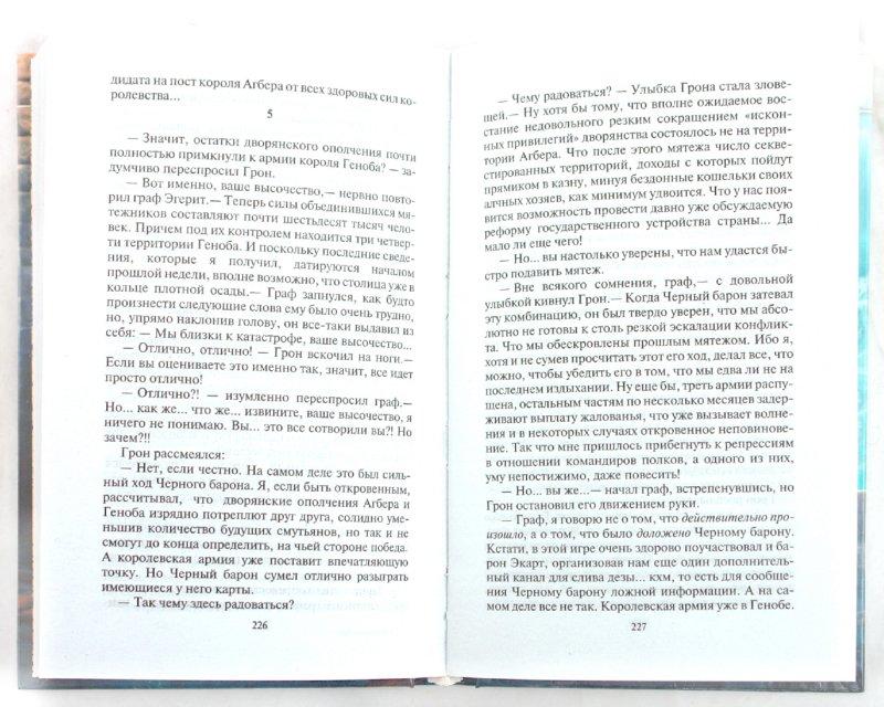 Иллюстрация 1 из 4 для Пощады не будет - Роман Злотников | Лабиринт - книги. Источник: Лабиринт