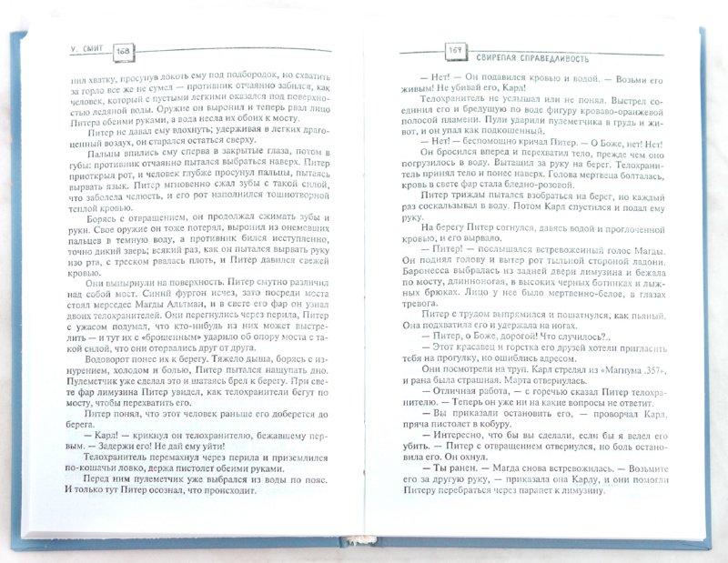 Иллюстрация 1 из 13 для Свирепая справедливость - Уилбур Смит | Лабиринт - книги. Источник: Лабиринт