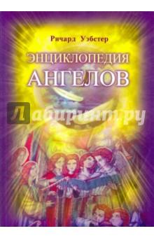 Энциклопедия ангелов и с нашествие ангелов книга 1 последние дни