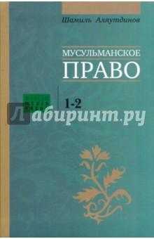 Мусульманское право. Первый и второй уровни шамил аляутдинов мир души на татарском языке рухи донья