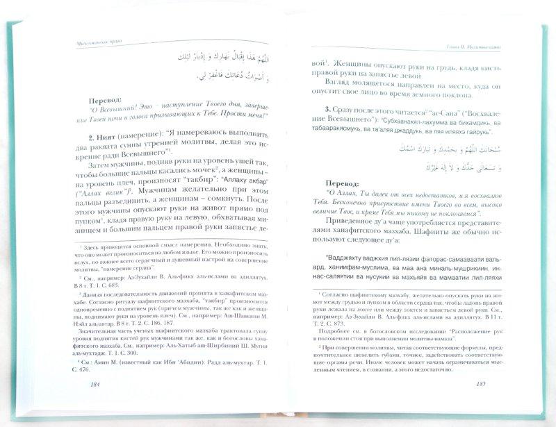 Иллюстрация 1 из 12 для Мусульманское право. Первый и второй уровни - Шамиль Аляутдинов | Лабиринт - книги. Источник: Лабиринт